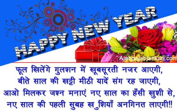 happy-new-year-shayari-hindi-love